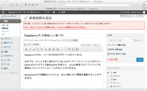 Raspberry PiでWordpressを動かした