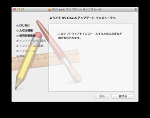 OS X bash Update 1.0