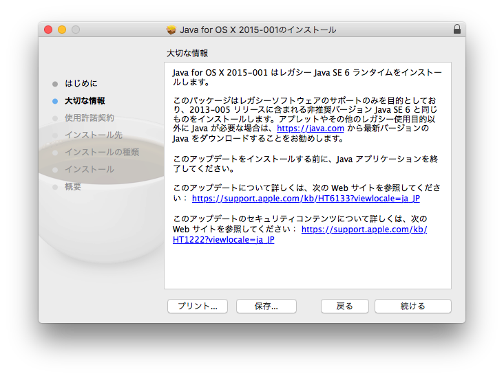 Java for OS X 2015-001のインストーラ2
