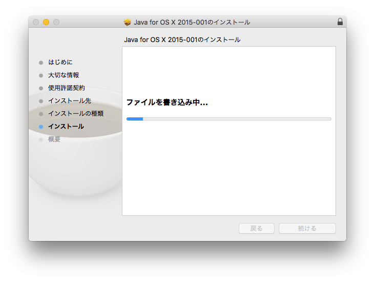 Java for OS X 2015-001のインストーラ7