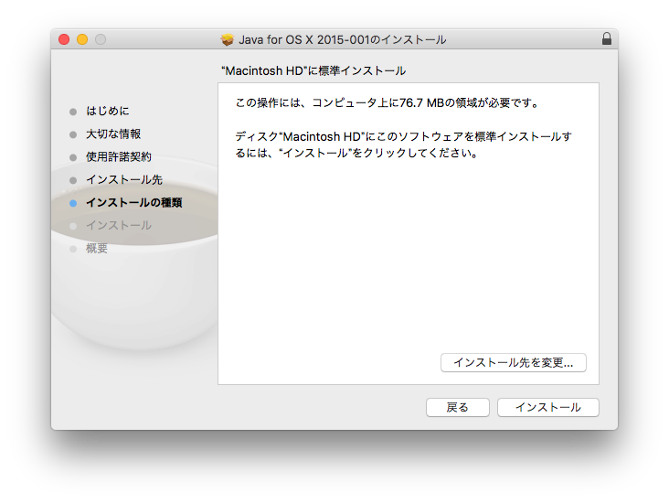 Java for OS X 2015-001のインストーラ5