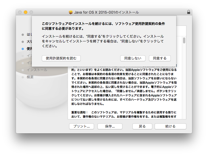 Java for OS X 2015-001のインストーラ4