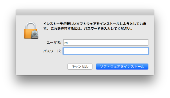 Java for OS X 2015-001のインストーラ6