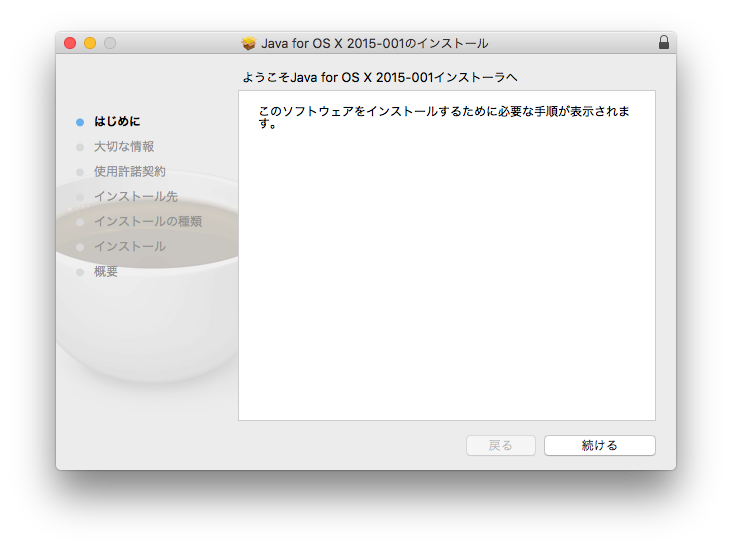 Java for OS X 2015-001のインストーラ1