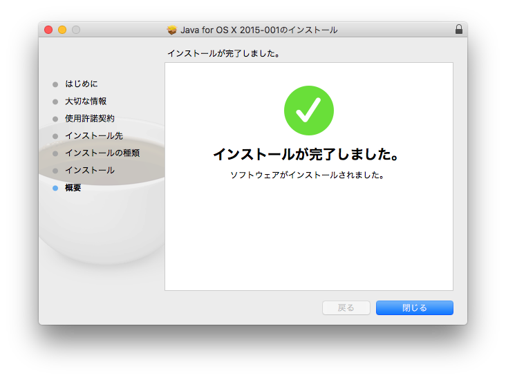 Java for OS X 2015-001のインストーラ8