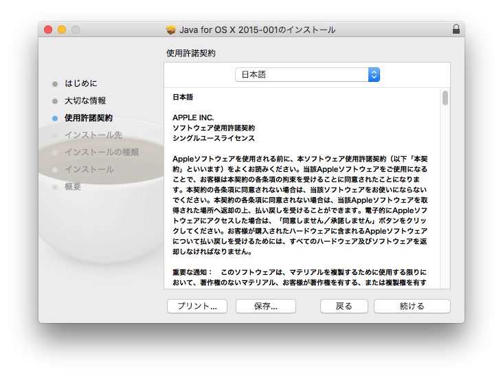 Java for OS X 2015-001のインストーラ3