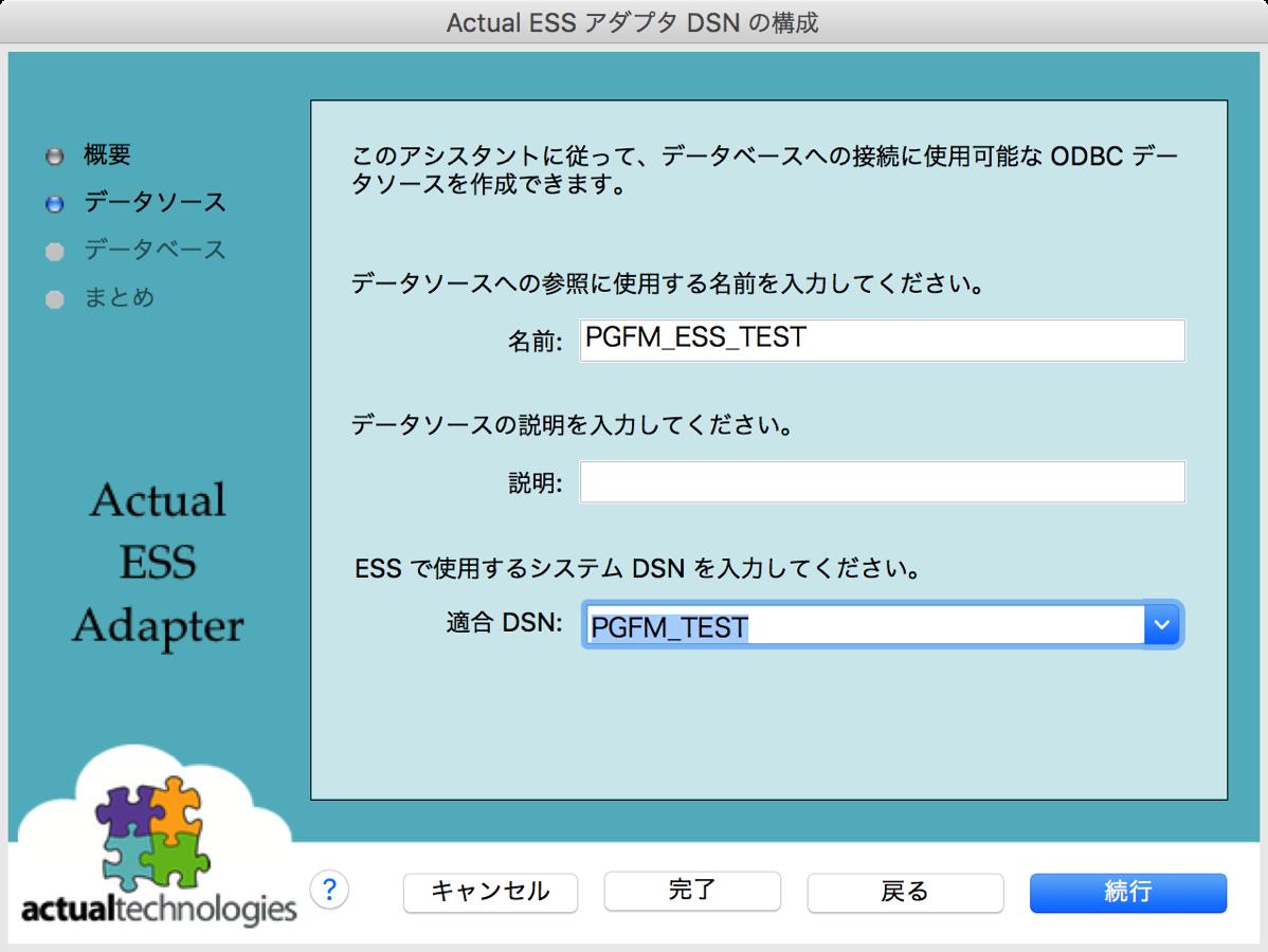 ESS Adapter設定