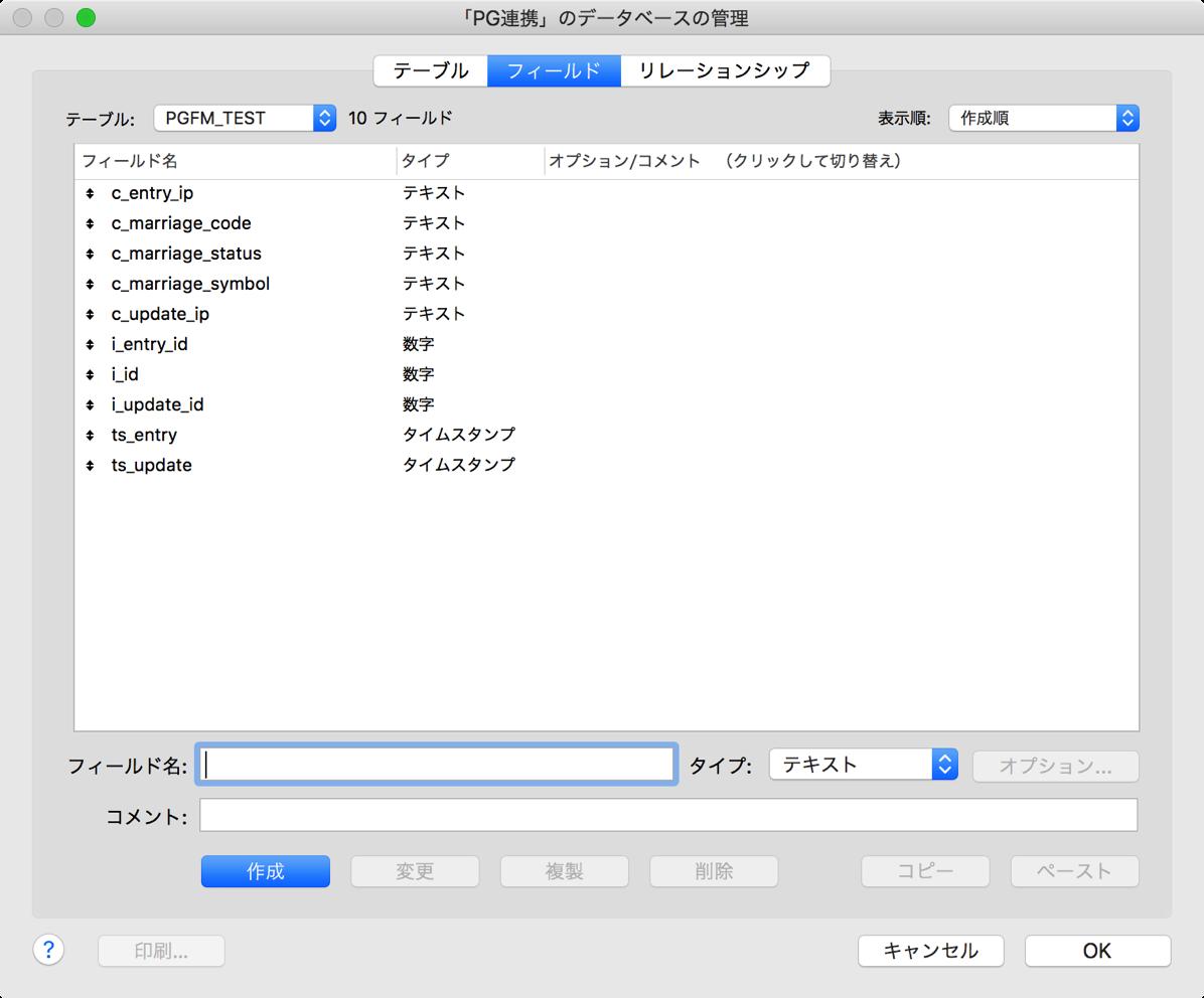 FileMaker上のテーブル設定