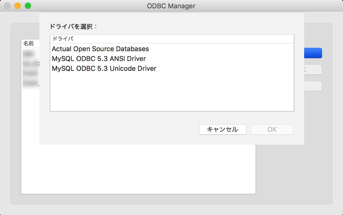 ODBCドライバの選択
