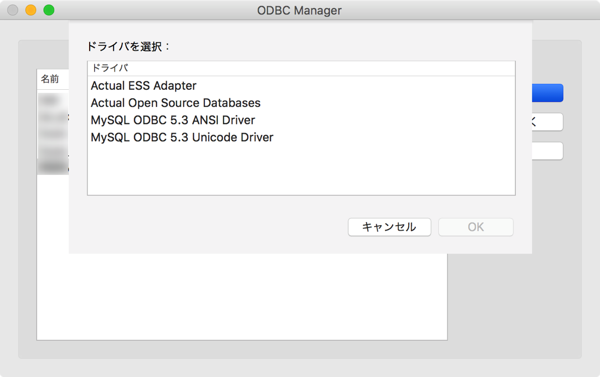 ODBC Managerドライバ選択