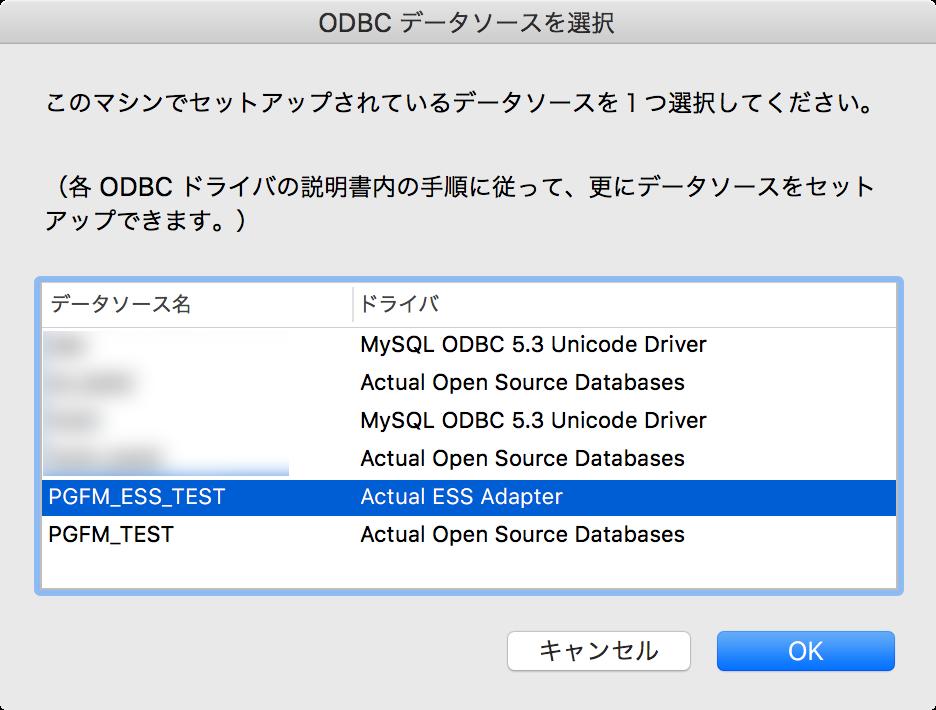 ODBCデータソースの編集