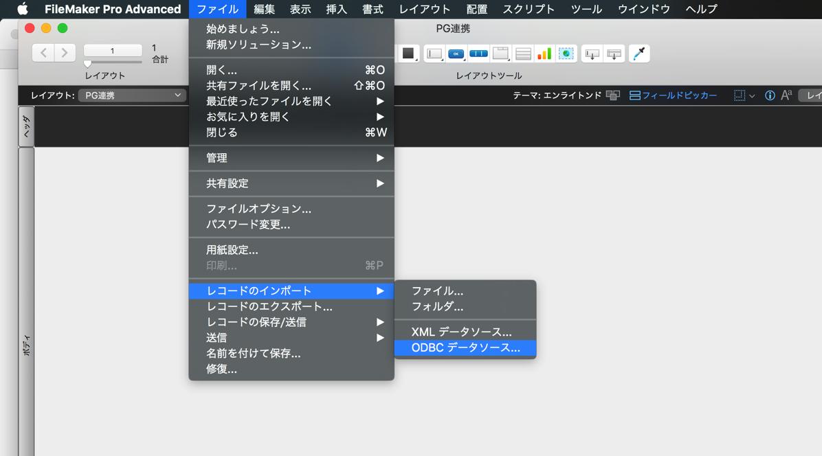 FileMakerのODBCインポートメニュー