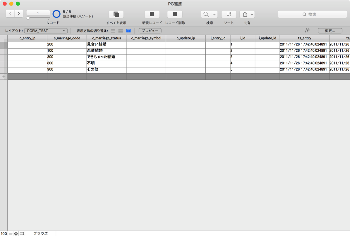 FileMakerでインポートしたデータをプレビュー(表)