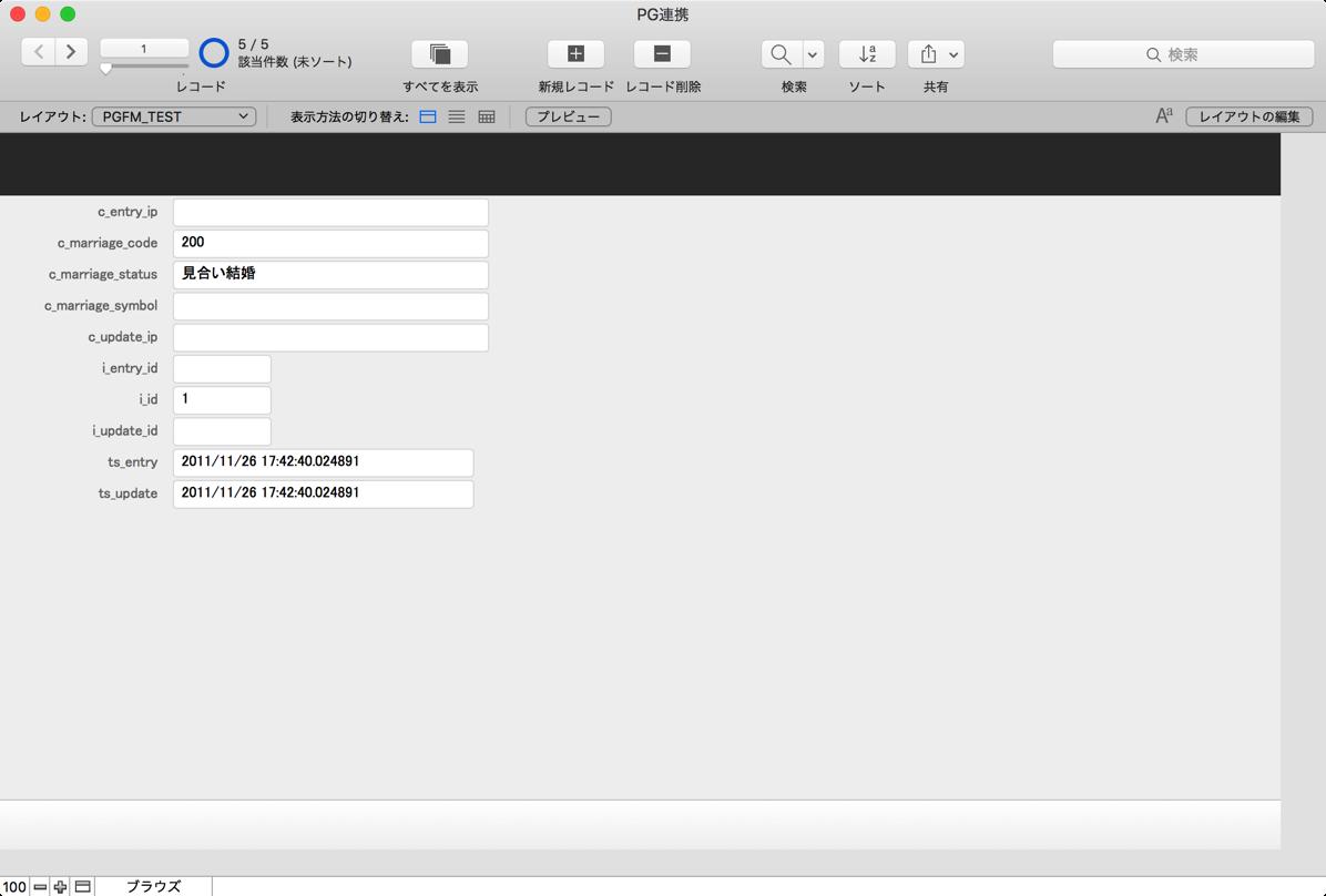 FileMakerでインポートしたデータをプレビュー(フォーム)
