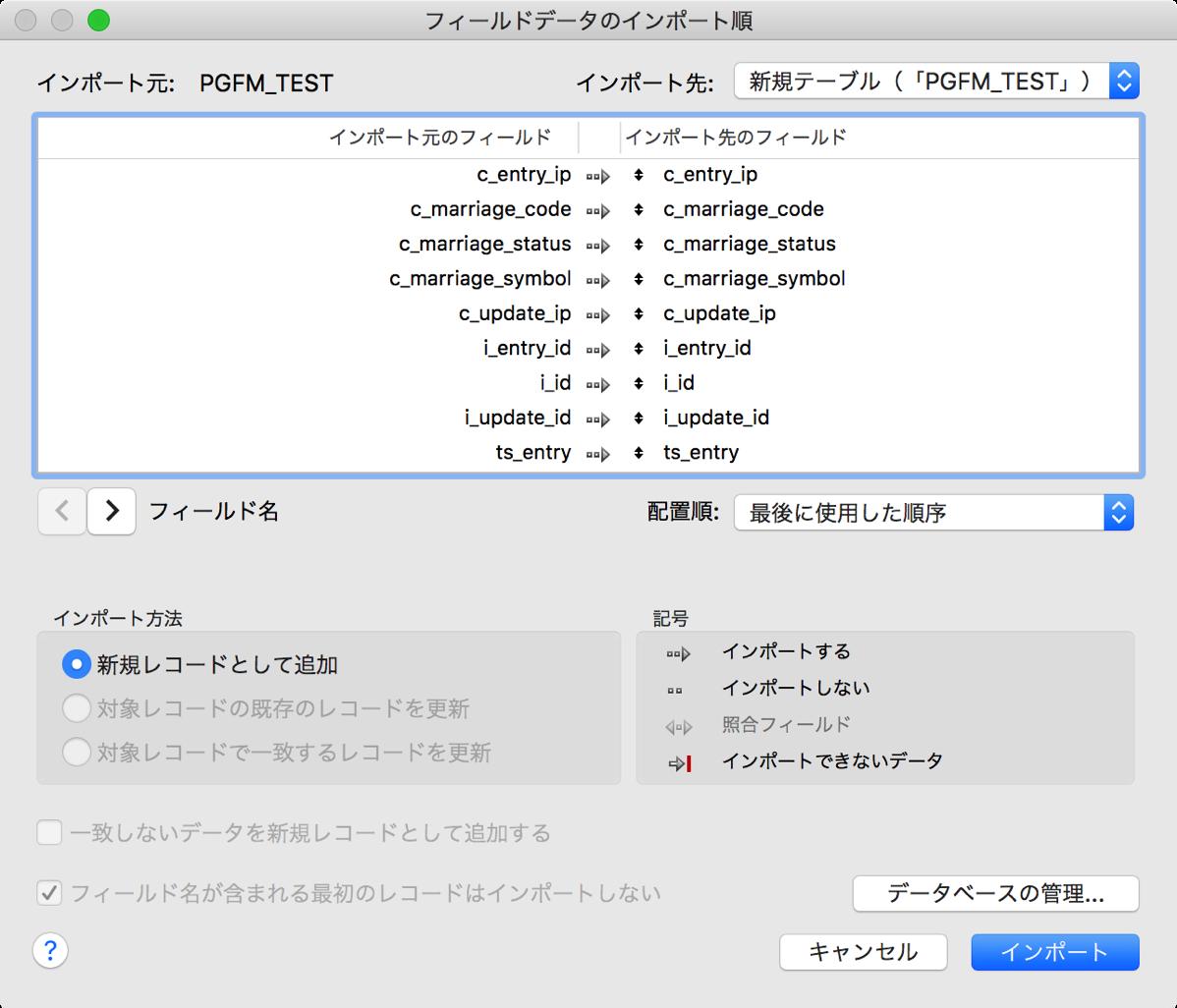 FileMakerへのインポート順設定