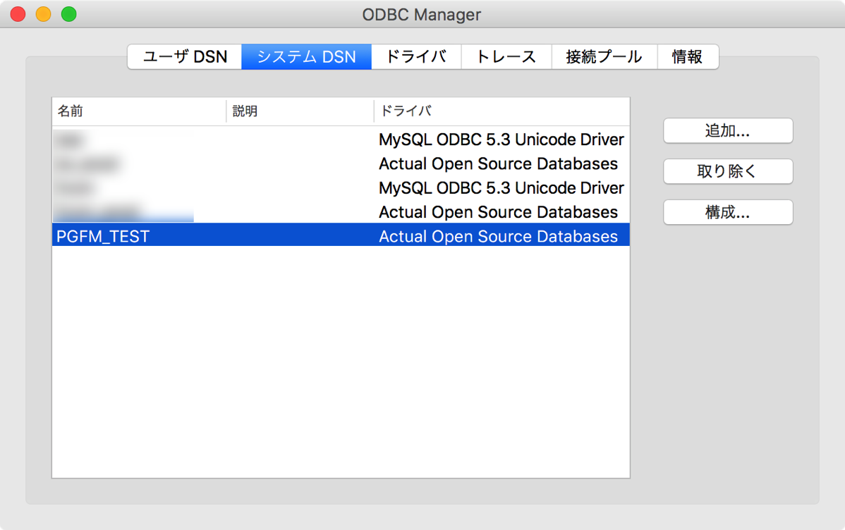 ESS Adapter追加前のODBC Manager