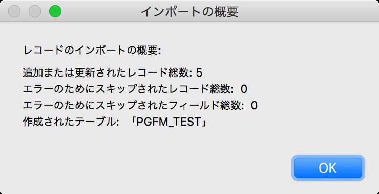 ODBCデータソースのインポート結果