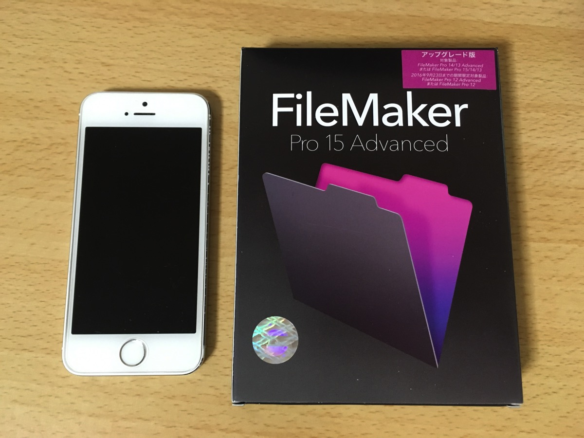 FileMakerの箱