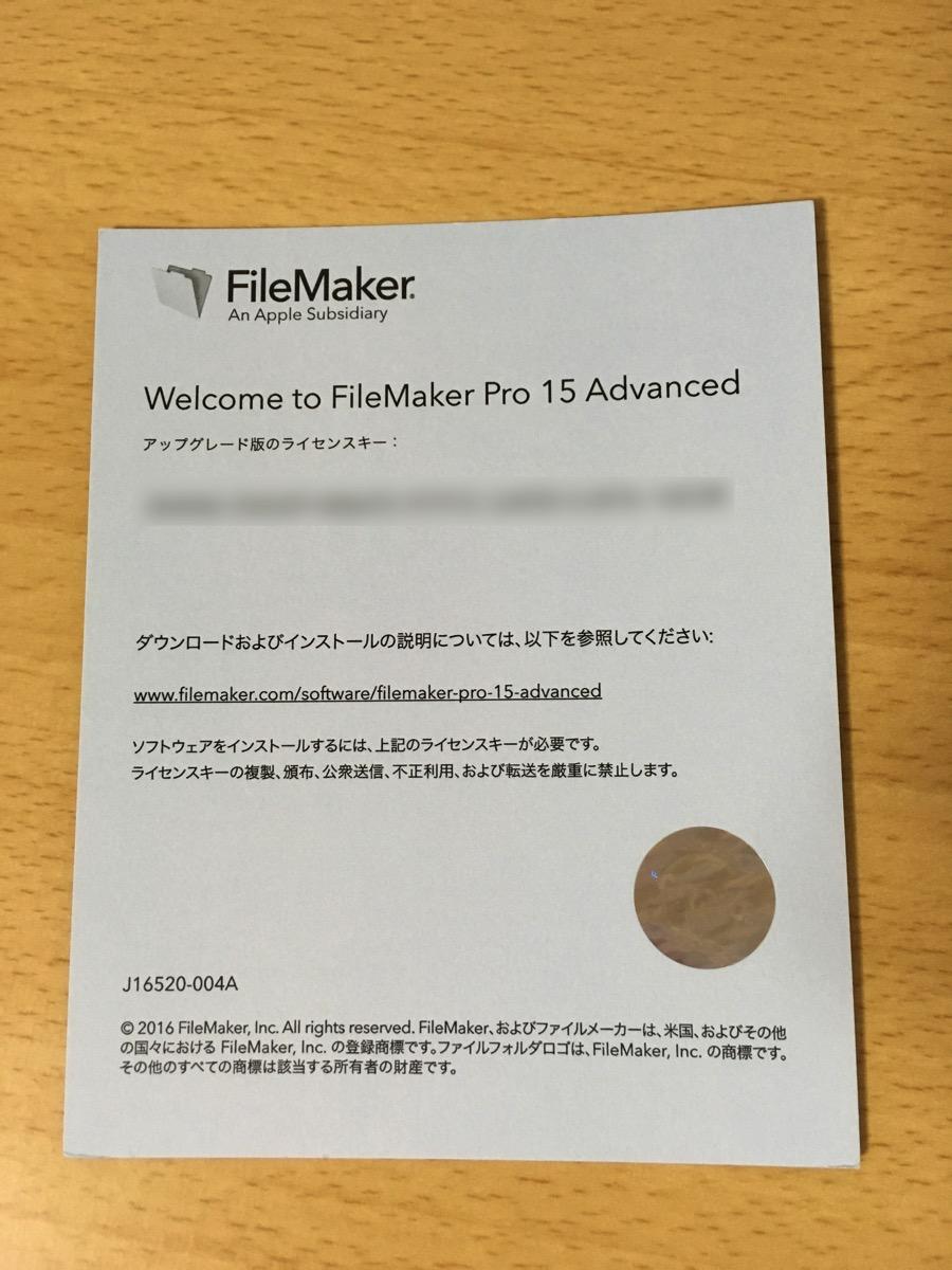 FileMakerの箱の中身