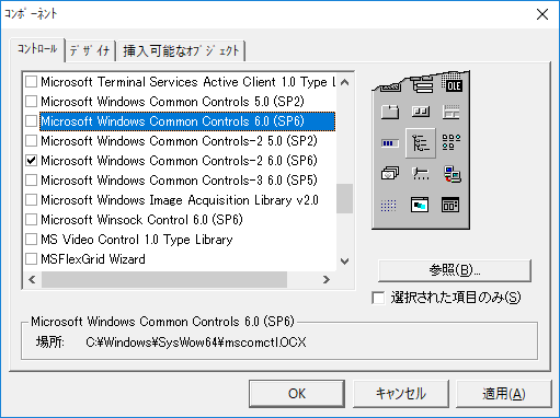 VB6開発環境をWindows 10にインストールする手順 – RIALAB