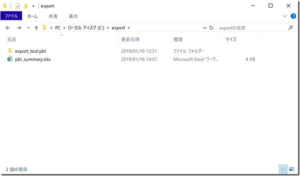 PBLファイルの出力例(エクスポート先直下)