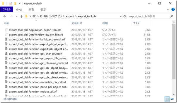 PBLファイルの出力例(個別のPBLファイル)
