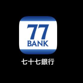 銀行 インターネット バンキング 七 七 十 [B! 銀行]